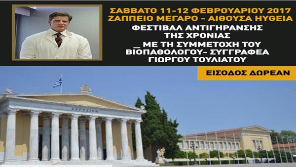 Επιστημονική ημερίδα της Ελληνικής Ακαδημίας Αντιγήρανσης  στις 11-12 Φεβρουαρίου 2017 στο Ζάππειο Μέγαρο