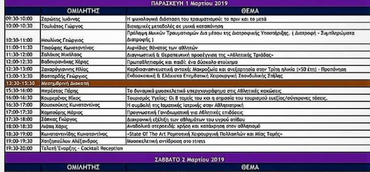 3o Πανελλήνιο Αθλητιατρικό Συνέδριο – 1 & 2 Μαρτίου 2019 Αίγλη Ζαππείου