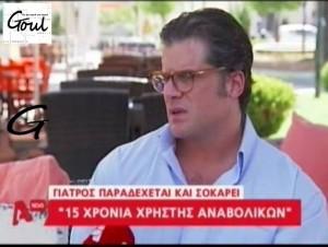 ALPHA ΔΕΛΤΙΟ ΕΙΔΗΣΕΩΝ, 08/2014